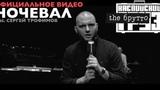 Каспийский Груз - Ночевал (feat. Сергей Трофимов) альбом