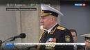 Новости на Россия 24 Вальс буксиров украсил День ВМФ в Североморске