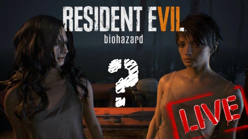 За нами ВЫБОР Evil 7 Biohazard 5 СТРИМ