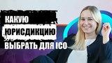 Михаил Успенский. Какую юрисдикцию выбрать для ICO