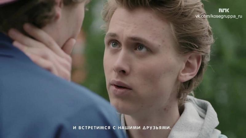SKAM 10 серия 4 сезона русские субтитры