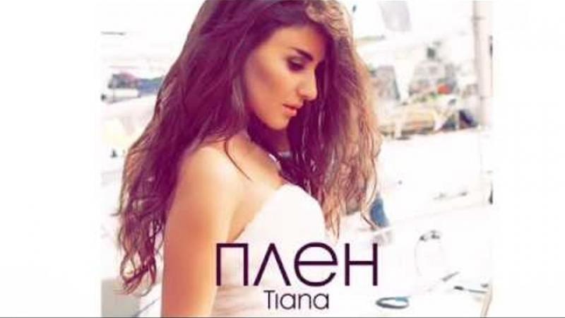 Tiana Плен New 2017