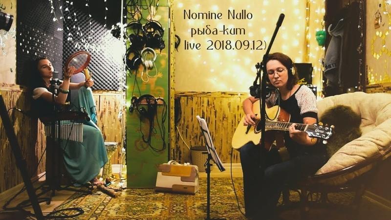 Nomine Nullo рыба кит live 2018 09 12
