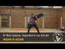 IV Фестиваль Акройоги на Алтае Женя Хавторина Коля Хитрук