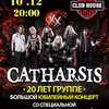Catharsis | Брянск | 10 декабря | CLUB HOUSE