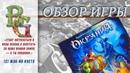 Настольная игра Океания Обзор