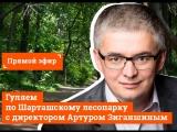 Гуляем по Шарташскому лесопарку с директор Артуром Зиганшиным в прямом эфире