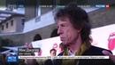 Новости на Россия 24 • СМИ: у Мика Джаггера появилась русская подружка
