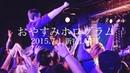 2015.07.01 おやすみホログラム @新宿LOFT