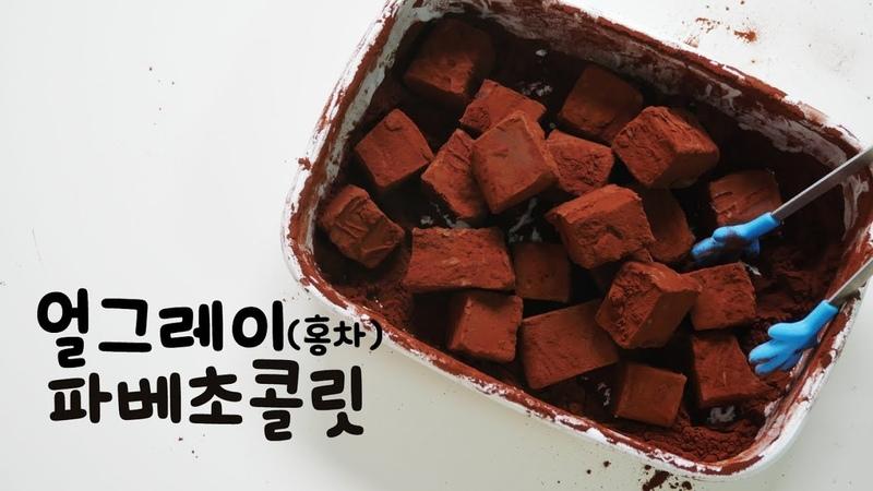 발렌타인데이! 얼그레이 파베초콜릿 만들기 (생초콜릿) pavé chocolate   한세
