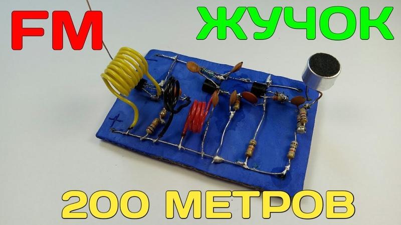 Мощный FM - ЖУЧОК НА 200 МЕТРОВ своими руками / How to make a radio transmitter