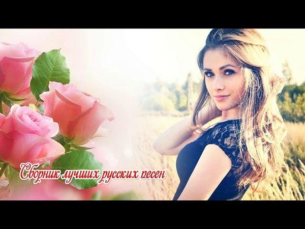 шансон лучшее песни о любви Сборник лучших русских песен Послушайте