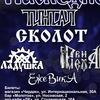 """Фолк-Рок Фестиваль """"НАСЛЕДИЕ - 2018"""" Тамбов!"""