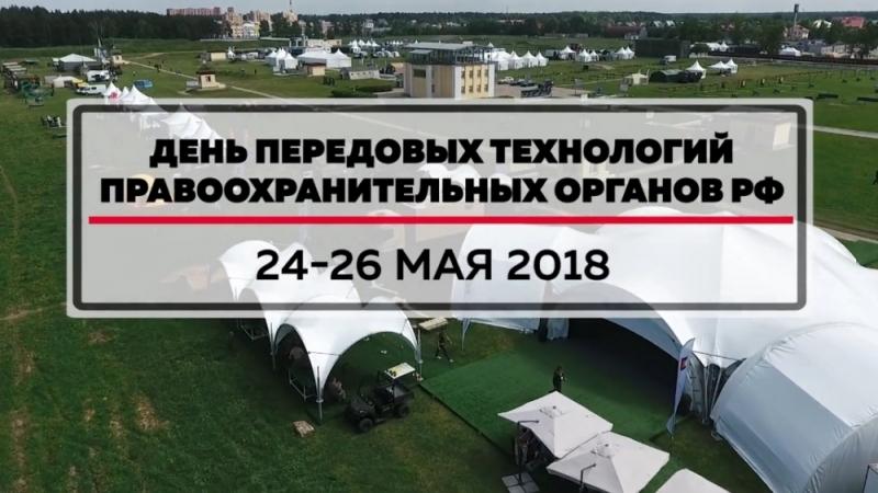 День передовых технологий правоохранительных органов РФ