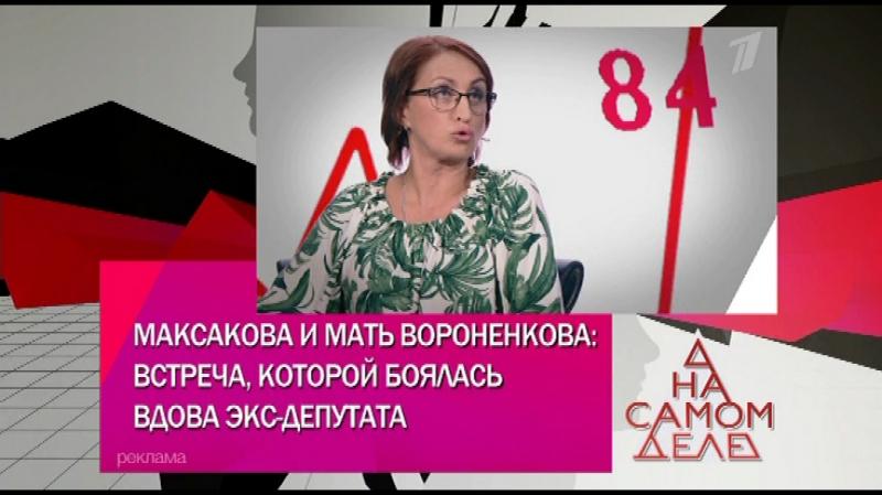 На самом деле. Максакова и мать Вороненкова: встреча, которой боялась вдова экс-депутата - 15.08.2018