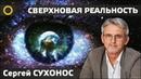 СВЕРХНОВАЯ РЕАЛЬНОСТЬ СЕРГЕЙ СУХОНОС 2018 н э РАССВЕТ
