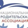 Национальная родительская ассоциация Вологодской