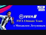 Играем в FIFA 19 Ultimate Team вместе с комментатором Vital Sport Михаилом Летуновым
