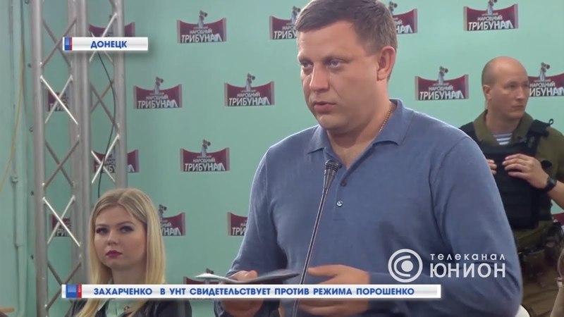 Захарченко в УНТ свидетельствует против режима Порошенко. 24.05.2018,