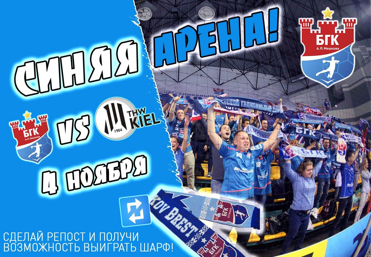 4 ноября БГК им. Мешкова - Киль — время большого гандбола в Бресте
