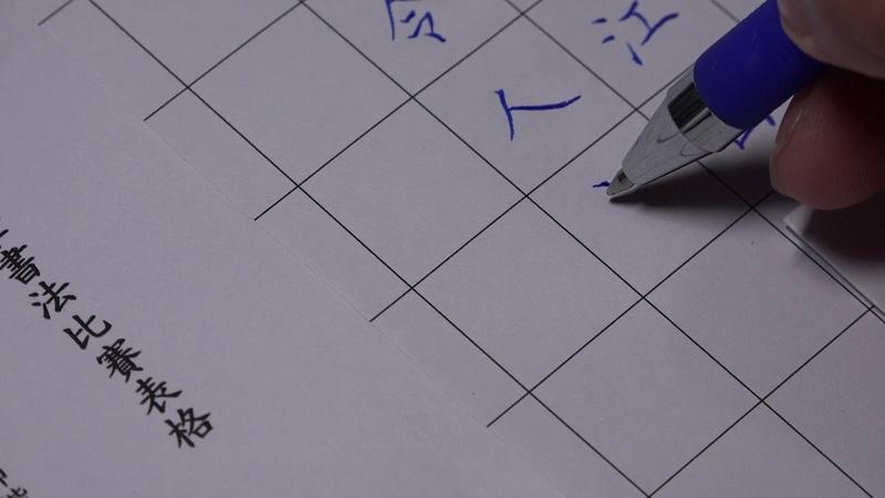 糜研齋第17屆硬筆書法比賽教師組楷書試寫範例