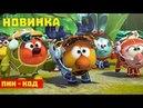 Собратья по разуму Часть 1 Смешарики ПИН код Новый мультфильм 2018 года