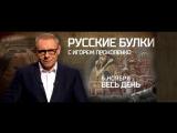 Русские булки 6 ноября на РЕН ТВ