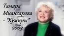 Тамара Миансарова - Кумиры с Валентиной Пимановой (18.05.2003)