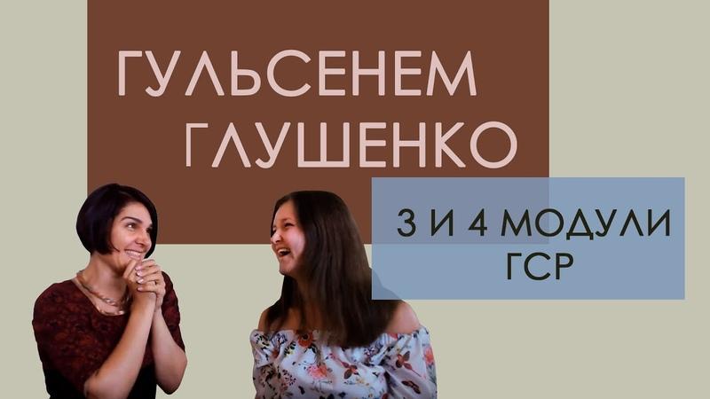 Интервью с Гульсенем Глушенко. 3 и 4 модуль глубинных расстановок