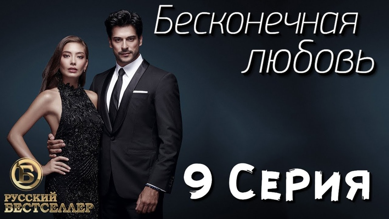 Бесконечная Любовь (Kara Sevda) 9 Серия. Дубляж HD720