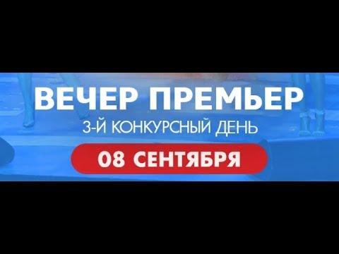 Прямая трансляция. Новая волна 2018. (08.09.2018) Вечер премьер. 3-й конкурсный день.