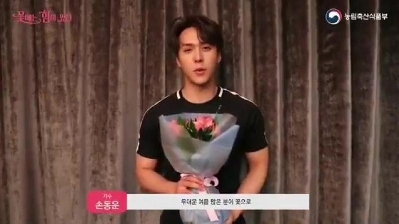 [VIDEO] 180730 flower_power_kr Instagram update with 하이라이트 손동운 동운 Dongwoon
