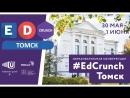 #EdCrunch Томск: международная конференция по продвинутому образованию в ТГУ