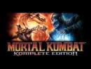 Mortal Kombat Смертельная битва 1 Джонни Кейдж