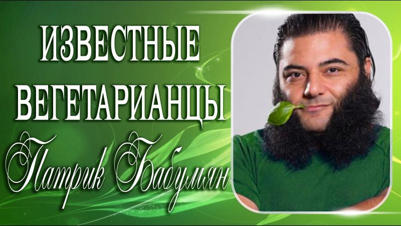 Известные вегетарианцы. Патрик Бабумян
