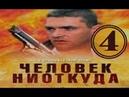 Человек ниоткуда 4 серия из 16 (2013) Криминал, драма