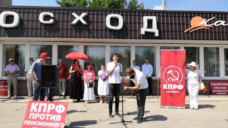 Сызрань. Митинг КПРФ против пенсионной реформы. Чибов Евсевий