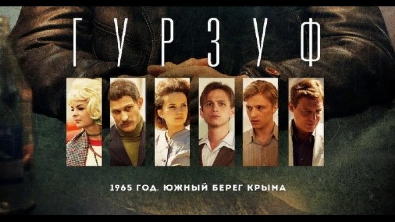 Сериал Гурзуф 1 2 3 4 5 6 7 8 серия (2018) Криминал Детектив Драма