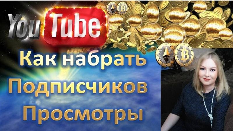 Как набрать просмотры на видео и подписчиков на ютуб канал ТАИСИЯ МИГУНОВА