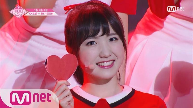 PRODUCE48 [단독직캠] 일대일아이컨택ㅣ혼다 히토미 - I.O.I ♬너무너무너무_1조 @그룹 배5