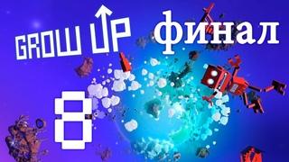 Grow Up - прохождение игры на русском [#8] Финал | PC