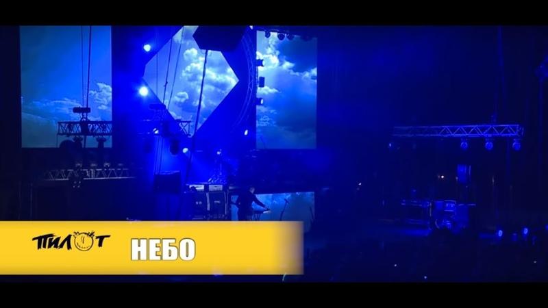 ПИЛОТ - НЕБО (LIVE, «Двадцатничек!» в Юбилейном 11.02.17)
