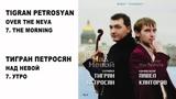 07 TIGRAN PETROSYAN - THE MORNING ТИГРАН ПЕТРОСЯН - УТРО