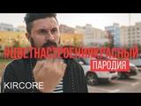 Филипп Киркоров - Цвет настроения синий Красный (Пародия RADIO TAPOK)