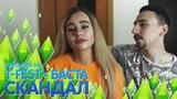 NICON - СКАНДАЛ Пародия на T-Fest x Баста