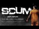 SCUM - Добро пожаловать на Остров