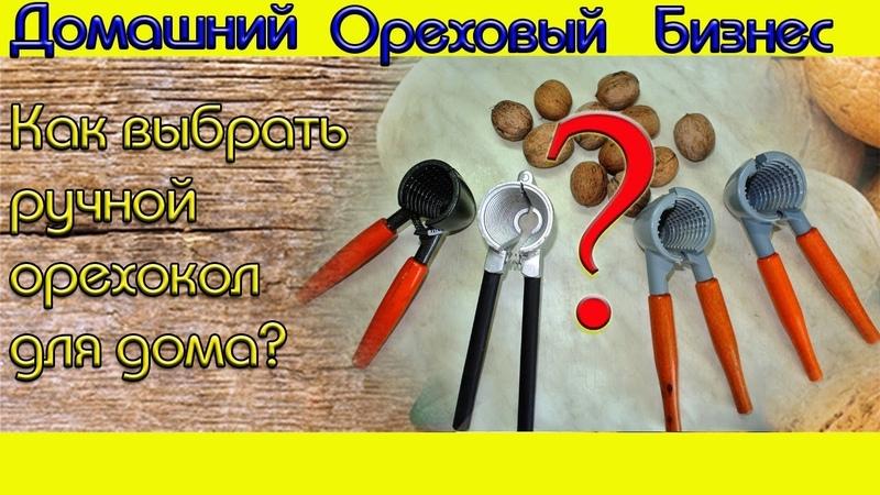 Как выбрать ручной орехокол для дома Обзор щелкунчиков.