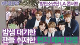 [한글자막] 방탄소년단 미친 열기! LA 콘서트를 보기 위해 밤샘한 현지 팬들을 &#5
