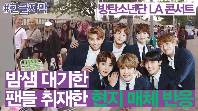 한글자막 방탄소년단 미친 열기 LA 콘서트를 보기 위해 밤샘한 현지 팬들을 5
