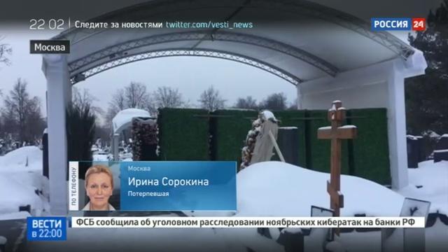 Новости на Россия 24 • Гигантский шатер на Троекуровском кладбище: съемка с коптера